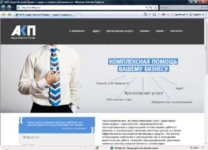 Audit Konsalt Pravo Ltd., Anapa