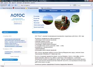 Lotos Ltd., Geonesic company, Anapa
